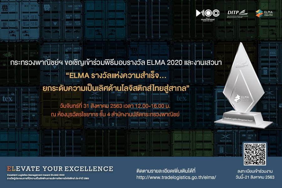 """กระทรวงพาณิชย์ฯ ขอเชิญเข้าร่วมพิธีมอบรางวัล ELMA 2020  และงานเสวนา """"ELMA รางวัลแห่งความสำเร็จ…ยกระดับความเป็นเลิศด้านโลจิสติกส์ไทยสู่สากล"""""""