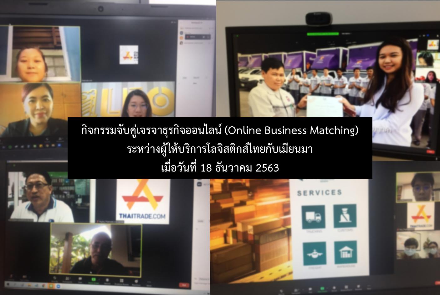 DITP จัดกิจกรรมจับคู่เจรจาธุรกิจออนไลน์ (Online Business Matching) ระหว่างผู้ให้บริการโลจิสติกส์ไทย กับผู้ให้บริการโลจิสติกส์ประเทศกลุ่มลุ่มแม่น้ำโขง (ประเทศเมียนมา)