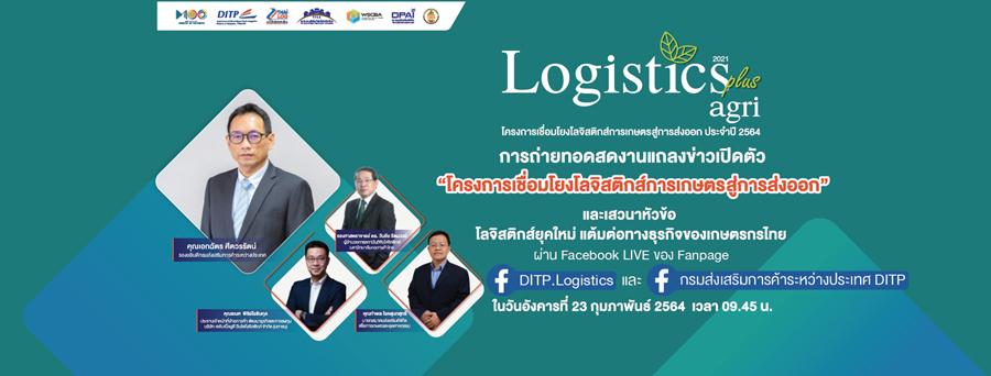 "DITP เปิดตัวโครงการเชื่อมโยงโลจิสติกส์การเกษตรสู่การส่งออก ประจำปี 2564 พร้อมจัดเสวนา ""โลจิสติกส์ยุคใหม่ แต้มต่อทางธุรกิจของเกษตรกรไทย"""