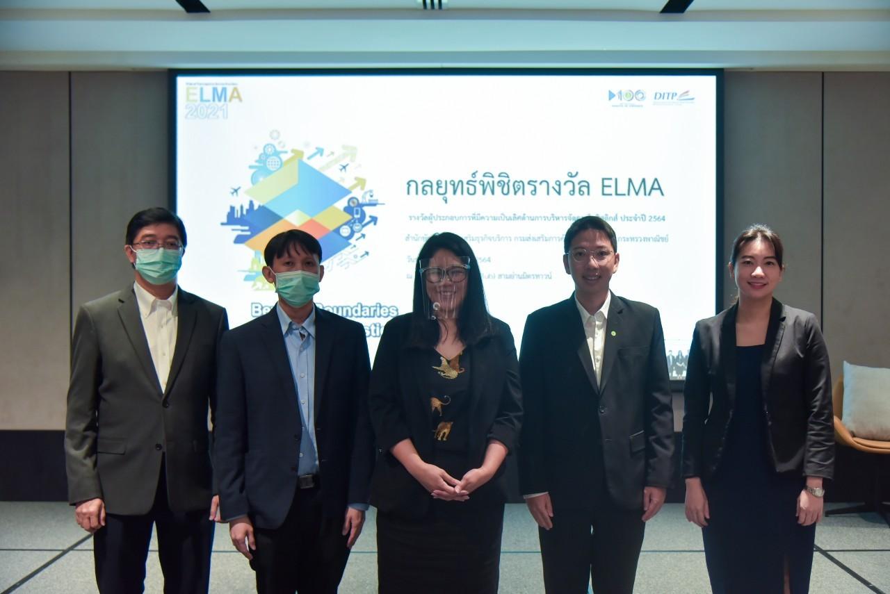 """DITP จัดกิจกรรม Workshop """"กลยุทธ์พิชิตรางวัล ELMA"""" สำหรับผู้ประกอบการโลจิสติกส์"""