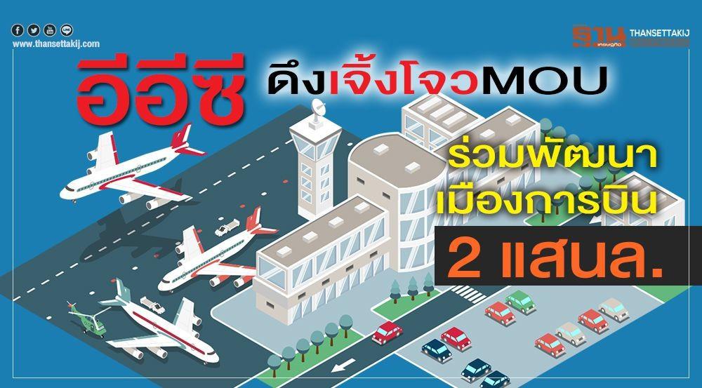 อีอีซีดึงเจิ้งโจว MOU ร่วมพัฒนาเมืองการบิน 2 แสนล.