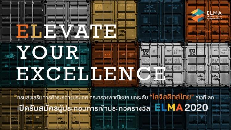 """เปิดรับสมัครผู้ประกอบการเข้าประกวดรางวัล ELMA 2020 ยกระดับ """"โลจิสติกส์ไทย"""" สู่เวทีโลกเปิดรับสมัครในวันที่ 2 มีนาคม – 20 พฤษภาคม 2563"""