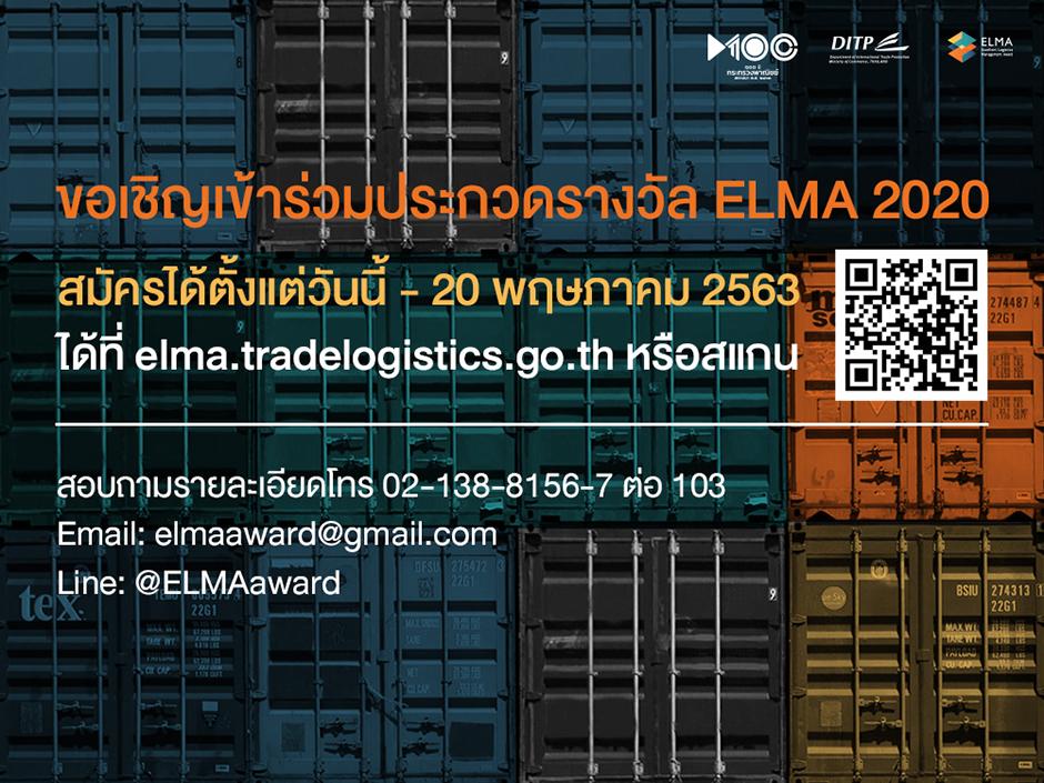 """ขอเชิญชวนประกวดรางวัลผู้ประกอบการที่มีความเป็นเลิศด้านการบริหารจัดการโลจิสติกส์ """"ELMA 2020"""""""