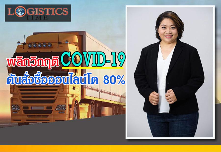 พลิกวิกฤติ COVID-19 ดันสั่งซื้อออนไลน์โต 80%