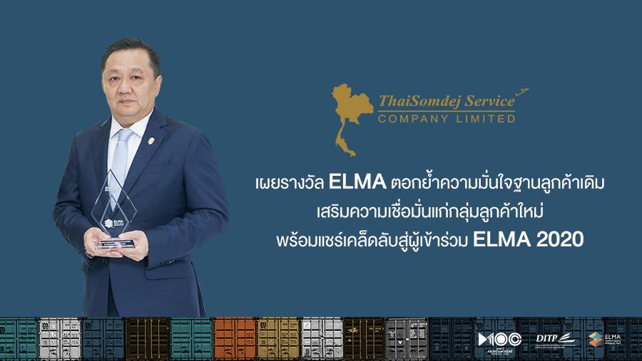 ไทยสมเด็จฯ เผยรางวัล ELMA ตอกย้ำความมั่นใจฐานลูกค้าเดิม เสริมความเชื่อมั่นแก่กลุ่มลูกค้าใหม่ พร้อมแชร์เคล็ดลับสู่ผู้เข้าร่วม ELMA 2020