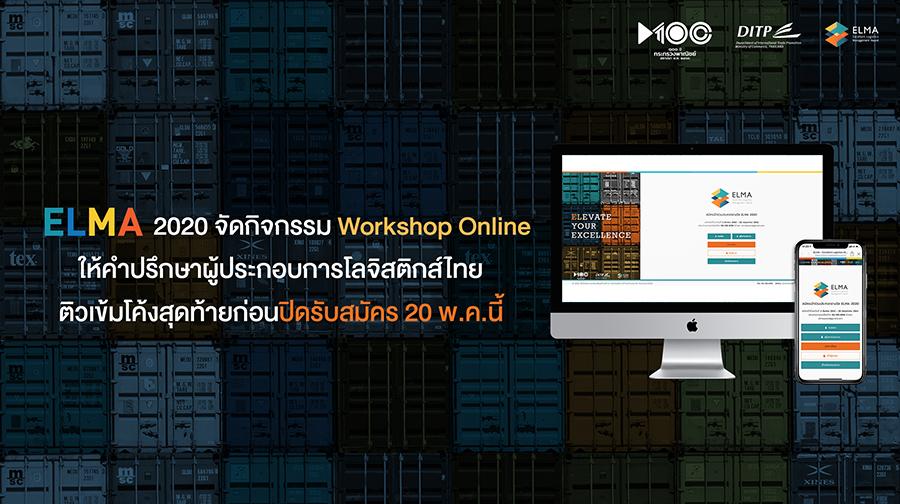 ELMA 2020 จัดกิจกรรม Workshop Online ให้คำปรึกษาผู้ประกอบการโลจิสติกส์ไทย ติวเข้มโค้งสุดท้ายก่อนปิดรับสมัคร 20 พ.ค.นี้