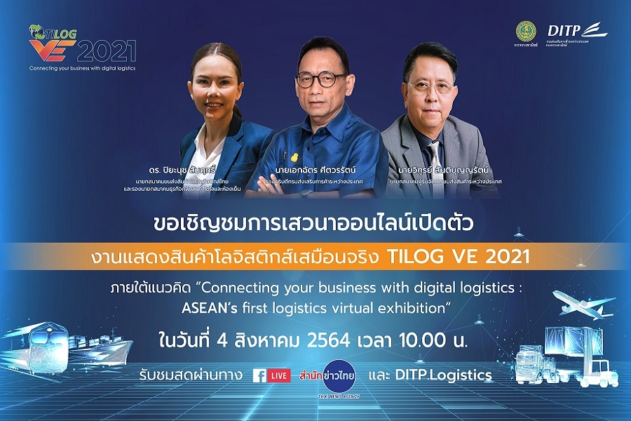 DITP หนุนธุรกิจโลจิสติกส์ไทยสู่ตลาดโลก เชิญชวนผู้ประกอบการเข้าชมงานเสวนาออนไลน์เปิดตัวงานแสดงสินค้าโลจิสติกส์เสมือนจริง TILOG VE 2021