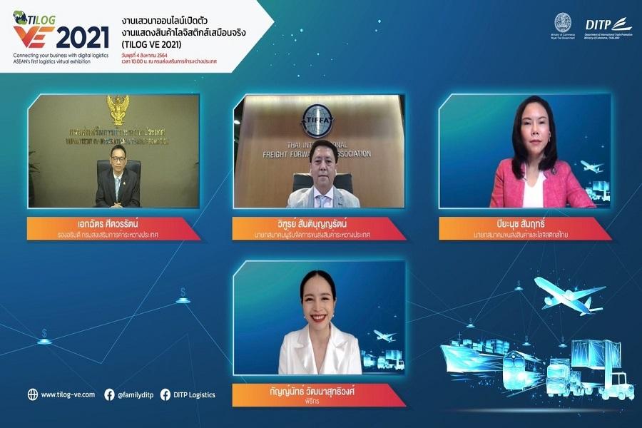 DITP ประกาศความพร้อมเดินหน้าจัดงานแสดงสินค้าโลจิสติกส์เสมือนจริง TILOG VE 2021 ครบวงจรครั้งแรกและยิ่งใหญ่ที่สุดในอาเซียน