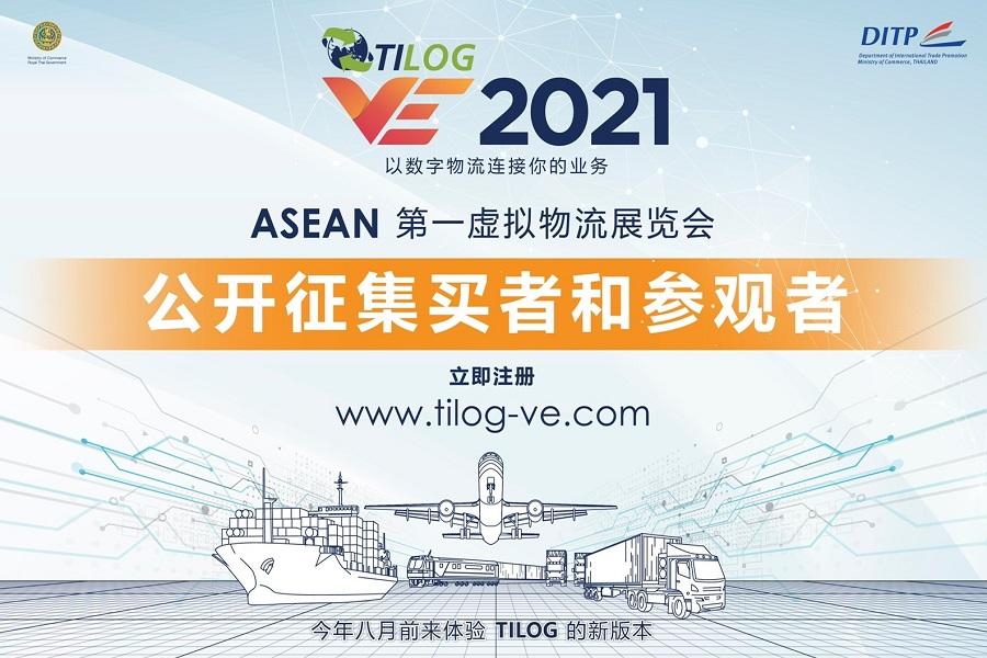 DITP 首开2021年虚拟泰国曼谷国际物流展 邀请来自世界各地的潜在进口商、服务用户、以及物流企业家前来参加