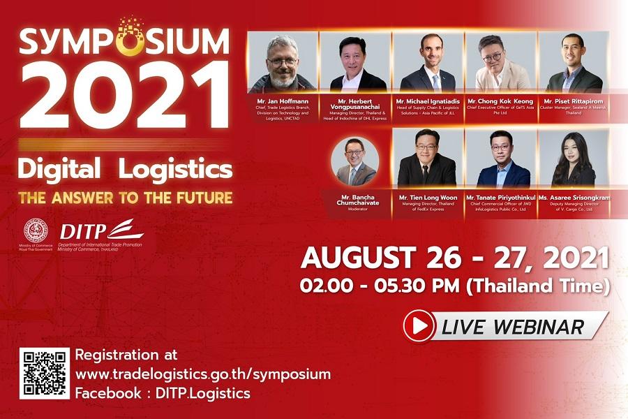 DITP จัดประชุมนานาชาติ Trade Logistics Symposium 2021  ดึงกูรูโลจิสติกส์ระดับโลก เสริมแกร่งผู้ประกอบการ