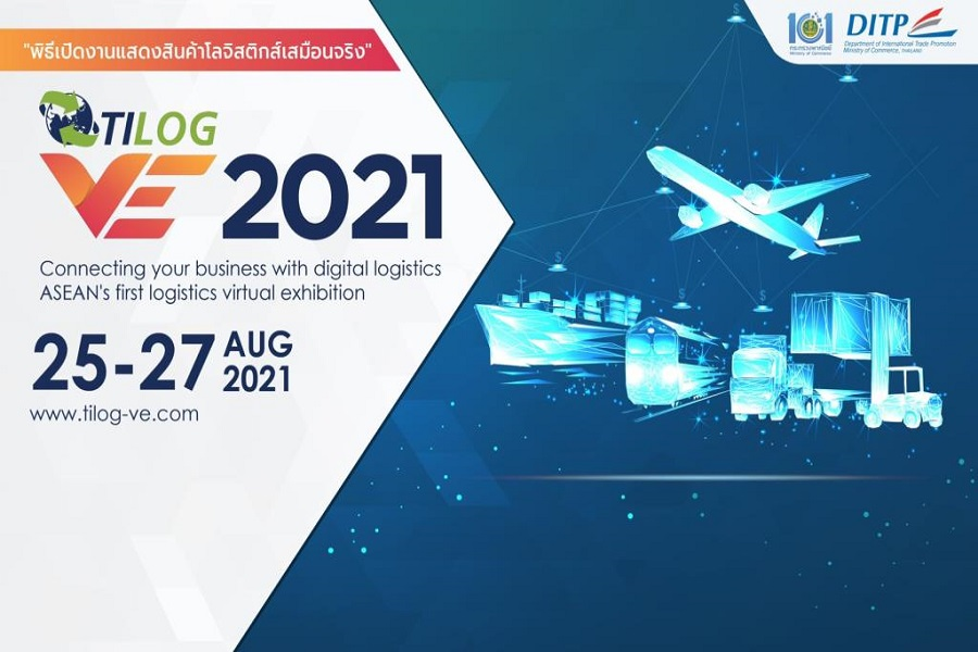 สมาคม TAFA - สมาพันธ์โลจิสติกส์ฯ ชี้ TILOG -VE 2021 มิติใหม่จัดงานเสมือนจริงหนุนโลจิสติกส์ไทยก้าวสู่สากล