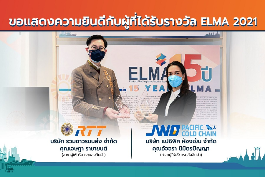 "DITP  ประกาศสุดยอดผู้ประกอบการด้านโลจิสติกส์ไทย  ""รวมถาวรขนส่ง – แปซิฟิคห้องเย็น""  คว้ารางวัล  ELMA  2021"