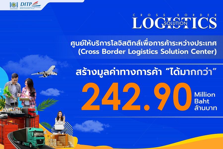 Cross Border Logistics Solution Center  สุดเจ๋ง  ปีแรกสร้างมูลค่าทางการค้าได้มากกว่า 242 ล้านบาท