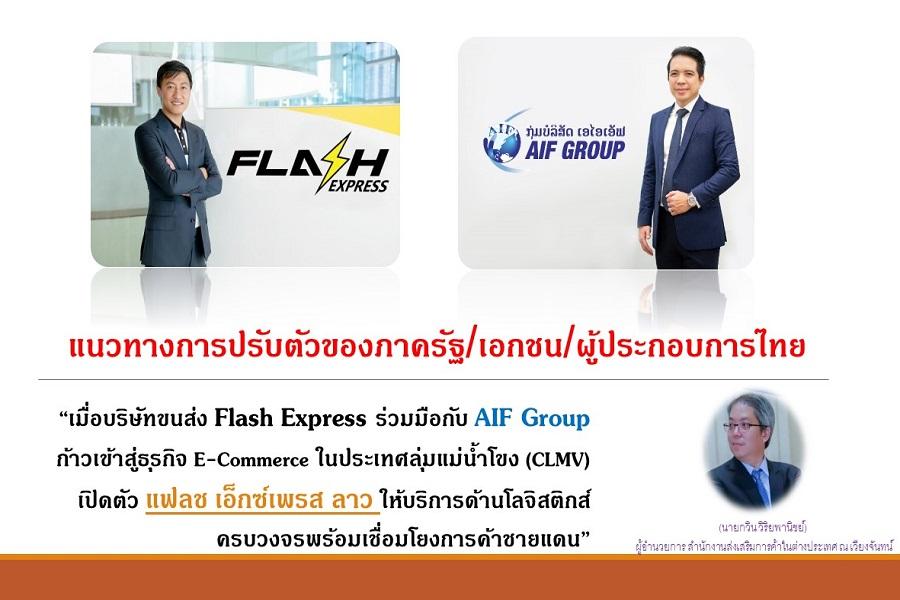 บริษัทขนส่ง แฟลช เอ็กซ์เพรส ได้ร่วมมือกับ AIF Group ก้าวเข้าสู่ธุรกิจ E-Commerce ในประเทศลุ่มแม่น้ำโขง (CLMV) เพื่อเปิดตัว แฟลช เอ็กซ์เพรส ลาว ให้บริการด้านโลจิสติกส์ครบวงจรและพร้อมเชื่อมโยงการค้าชายแดน