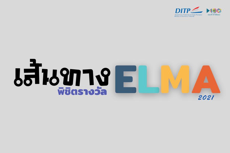 เส้นทางพิชิตรางวัล ELMA 2021