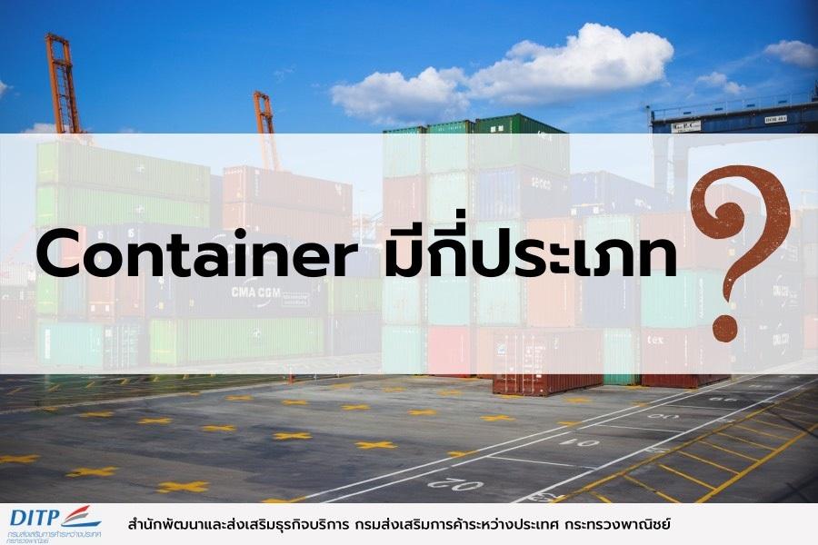 Container มีกี่ประเภท?